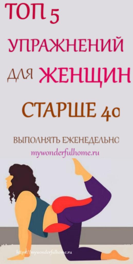Упражнения для женщин старше 40