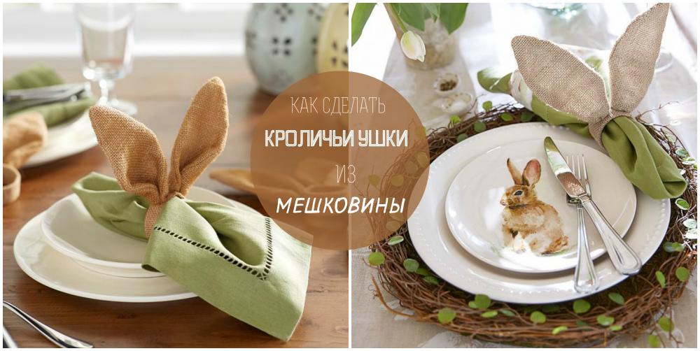 Декоративная салфетка к пасхальному столу