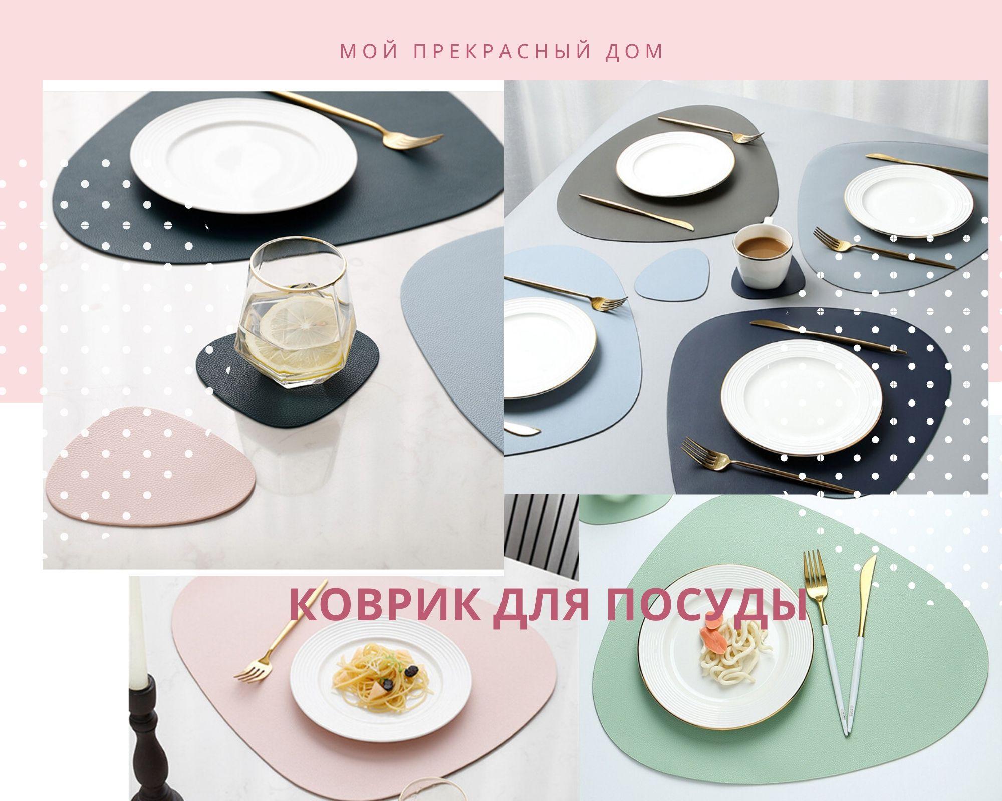 Коврик для посуды