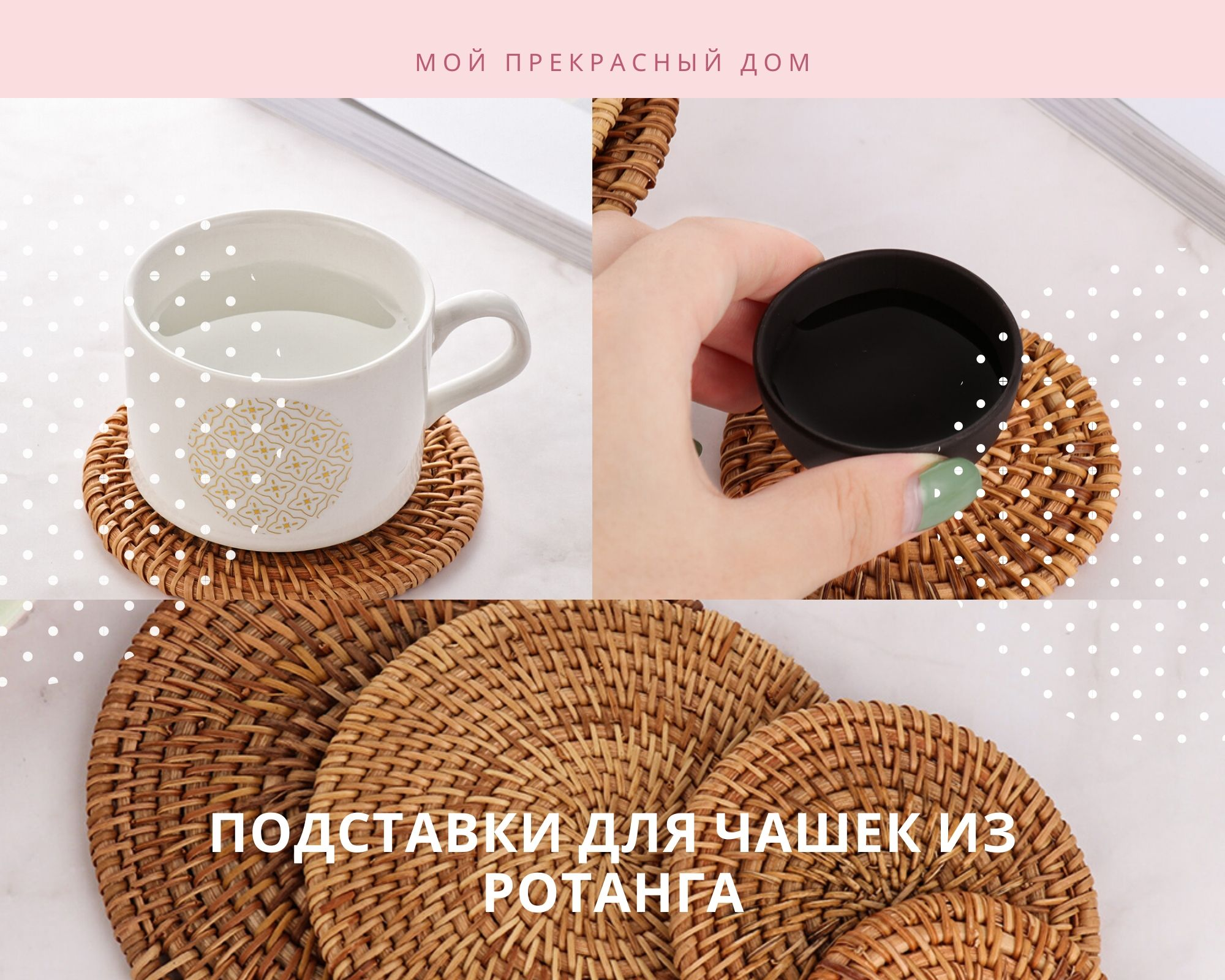 Подставка для чашек