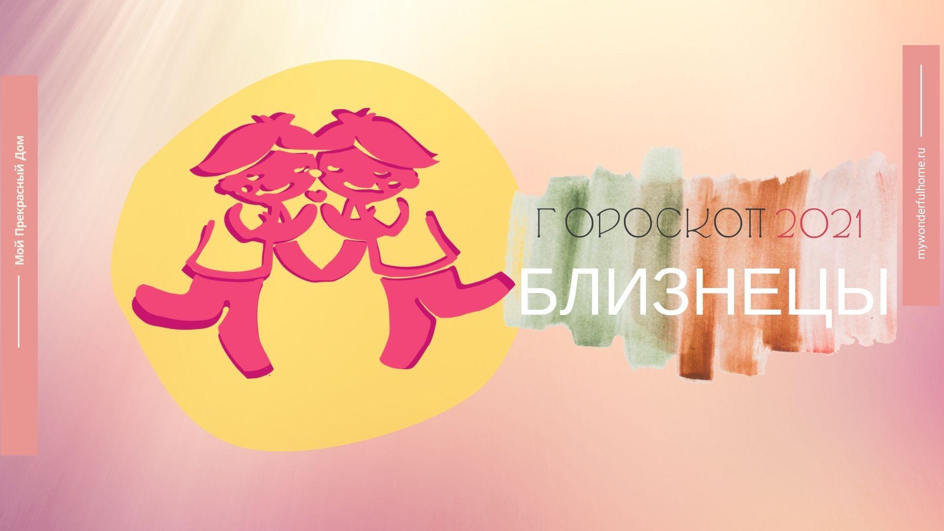 Таро Гороскоп для Близнецов