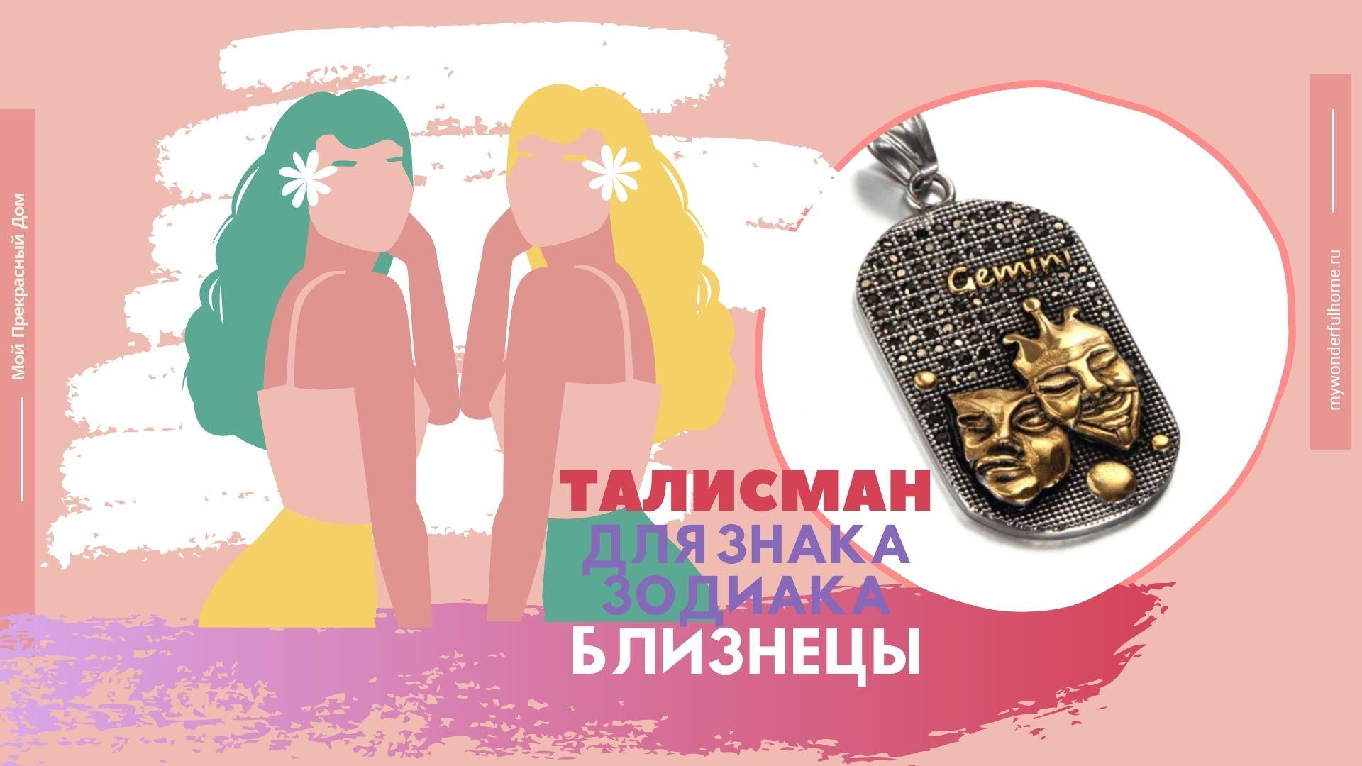 Талисман Оберег для Близнецов
