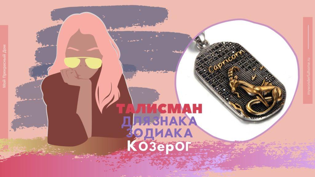 Талисман Козерог